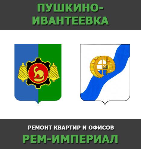 гербы ивантеевки пушкино