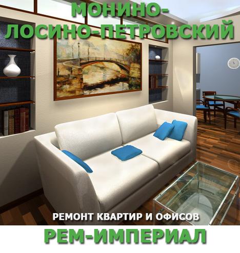 евроремонт квартиры Лосино-Петровский
