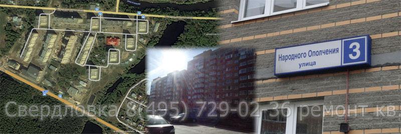 Ремонтируем квартиры в Свердловском